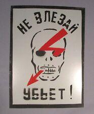 High Voltage Warning Sign Russian Skull Old Vintage Plate Danger Board Metal