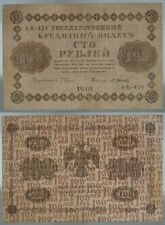 RUSSIA STATE TREASURY NOTES 100 RUBLES 1918 (PICK:#92) #B395