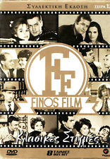 FINOS FILM #13 -THE CLASSICS (Hatzihristos, Vlahopoulou...) 8 GREEK MOVIES 8 DVD