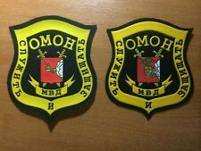 "VINTAGE NATIONAL PATCH POLICE RUSSIA - SWAT ""OMON"" - ORIGINAL! LOT 2 PATCHES"