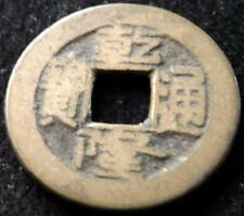 1736-95 CHINESE EMPEROR KAO TSUNG - CH'IEN-LUNG COIN - CHINA CASH/...