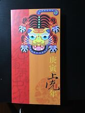 China  2010-1 SB39 Lunar New Year Tiger Stamps first day cover and bookle Mint