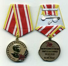 POSTSOVIET RUSSIAN MEDAL 70 YEARS OF VICTORY IN WW2. FOR THE VICTORY OVER JAPAN