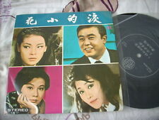 "a941981 Ching San 青山 EP 7"" 707 Flower in Tears 淚的小花"