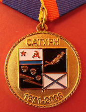 Russian MARINE CORPS SATURN Medal Navy COMBAT TROOPS 299 Training Center 35 yrs