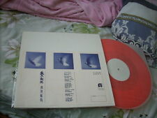 a941981 夢劇院 HK DJ Promo LP Single Orange Vinyl I Am a Blue Bird 我是藍鳥 Paradox