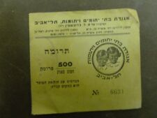 """ORPHANGE REVENUE DONATION PAID 500 PRUTA ON RECEIVE EARLY 1950"""" ISRAEL"""