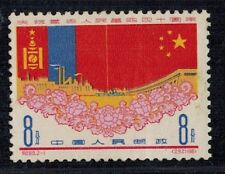 PR China 1961 C89 (2-1) 40th Anniv. of Mongolian People's Revolution MNH