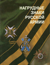 Russia Imperial Badge Badges Medal Reference Book Catalog Reference Collection