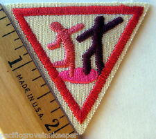 Girl Scout Brownie 1986-1998 DANCERCIZE TRY-IT Dancercise Dance Patch Badge RED