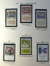 Israel 1972 Feast Of Passover Satellite Station Jethro's Stamps With Tabs Mint