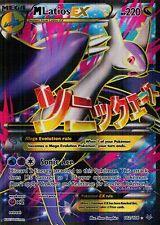 Pokemon TCG XY ROARING SKIES : M LATIOS EX FULL ART 102/108