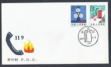 1982 People's Republic of China - Scott #1776-77 Fire Control First Day Cover