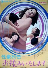 RUB RUB MASSAGE Japanese B2 movie poster SEXPLOITATION PINKY 1973 NIKKATSU