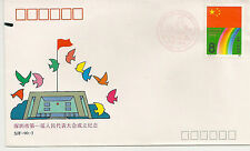China 1990 First Shenzhen Municipal People's Congress Commemorative Cover