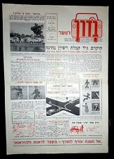 ISRAEL CHILDREN PUPILS EDUCATION ROAD SAFETY CAR DRIVING LICENCE POSTER 60's