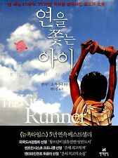 THE KITE RUNNER / by Khaled Hosseini / Korean edition / novel /
