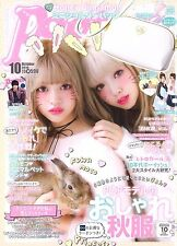 Popteen October 2016 w/Honey Cinnamon Bag Teen's Fashion Make-up Magazine Oct