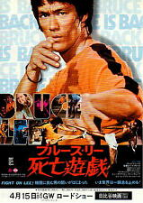 Framed Bruce Lee Movie Print – The Game of Death 1978 Chinese Version (MMA Art)