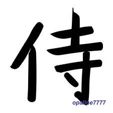 AUFKLEBER STICKER CHINESISCH JAPANISCH SAMURAI MOTO HELM POLY SCHUTZVERKLEIDUNG