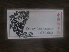 Snow Leopards of China 1990 Commemorative multiple Mint stamp set