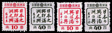 1944 MANCHUKUO #154-57 CHINESE & JAPANESE CHARACTERS - OGHR - VF - $8.50(E#1733)