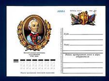 USSR - RUSSIA - Cartolina - 1980 - 4k - Gener. A.V.Suvorov 1730-1800 - Annivery