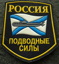 Russian  Army SUBMARINE  patch  #159