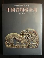 COMPLETE WORKS of CHINESE BRONZES #15 Book Antique China Bronzeware Scarce DJ