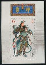 China 2011-23 God of Guan Di Legends stamps S/S 關帝