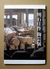AKASHI Shosaku Ceramic Exhibition, Catalogue with a price list / 2007,  Mashiko