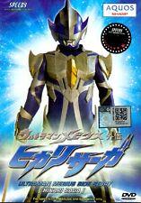 Ultraman Mebius Side Story : Hikari Saga DVD - English Version