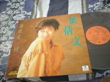a941981 Sally Yeh  葉蒨文 葉倩文 Special Mainland China LP 瀟灑走一回