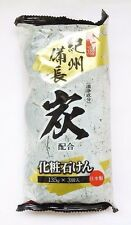Sumi Haigou Settuken Charcoal Bar Soap 3 Bars 135g each Made in Japan
