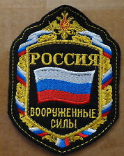 Russian  ARMY   MILITARY FORCES      embroidered    patch #451 LARGE  SE