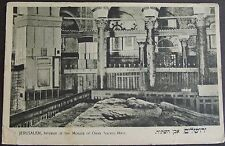ISRAEL PALESTINE RARE POSTCARD JERUSALEM INTERIOR OF OMAR MOSQUE TO SWITZERLAND