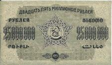 Russia Georgia Test Prototype banknote PS-632 25,000 Rubles 3 different variatio