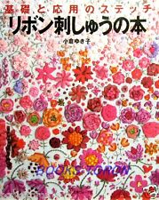 Ribbon Embroidery Book-Basics & Application /Japanese Craft Pattern Book