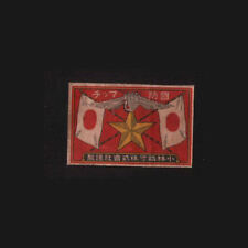 VERY OLD match box labels CHINA or JAPAN patriotic #510