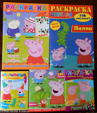 Peppa Pig  Big Set  Coloring Books with stickers, lot NEW  # bm 18
