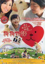 Happy Together All about my dog DVD Omori Nao Matsushima Nanako NEW R0 Eng Sub