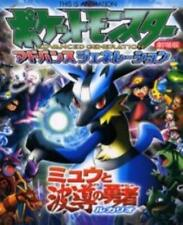 Pokemon the movie 'Lucario and the Mystery of Mew' art book