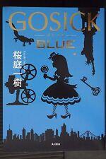 "JAPAN Kazuki Sakuraba novel: Gosick New Series ""Gosick Blue"""