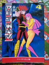 mazinger z go nagai dynamic vol 4 edicion original