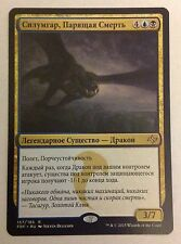 Magic the Gathering - Silumgar, the Drifting Death x 1 MTG RUSSIAN Fate Reforged