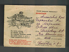 1943 Soviet Union USSR Censored Field Post Patriotic Letter cover Infantry