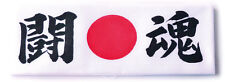 HACHIMAKI - HEAD BAND - Bandeau - TOUKON Fighting spirit !! Import/Made in JAPAN
