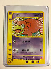 Pokemon SLOWBRO McDonalds Promo 014/018 JAPANESE Rare HOLO MINT