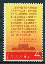 China PRC Scott #948 4f FORBIDDEN CITY W MAO SALUTATION MNH VF OG