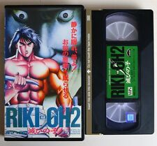 RIKI-OH Vol2 VHS VIDEO JAPAN JUMP comic RIKIOH TATSUYA SARUWATARI ANIME MANGA